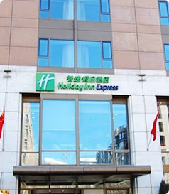 北京智远假日酒店