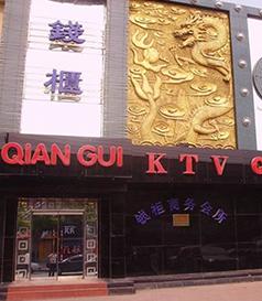 北京钱柜量版式KTV