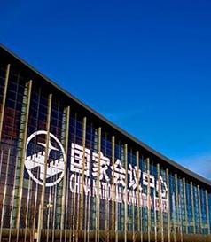 北京奥林匹克会议中心