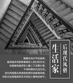 特刊丨生活·家(后现代风格)