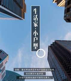 特刊丨生活·家(小户型 大天地)